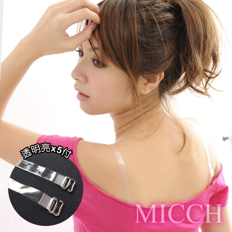MICCH 台灣製超優質彈力隱形透明亮肩帶五副組(透明銀勾款)