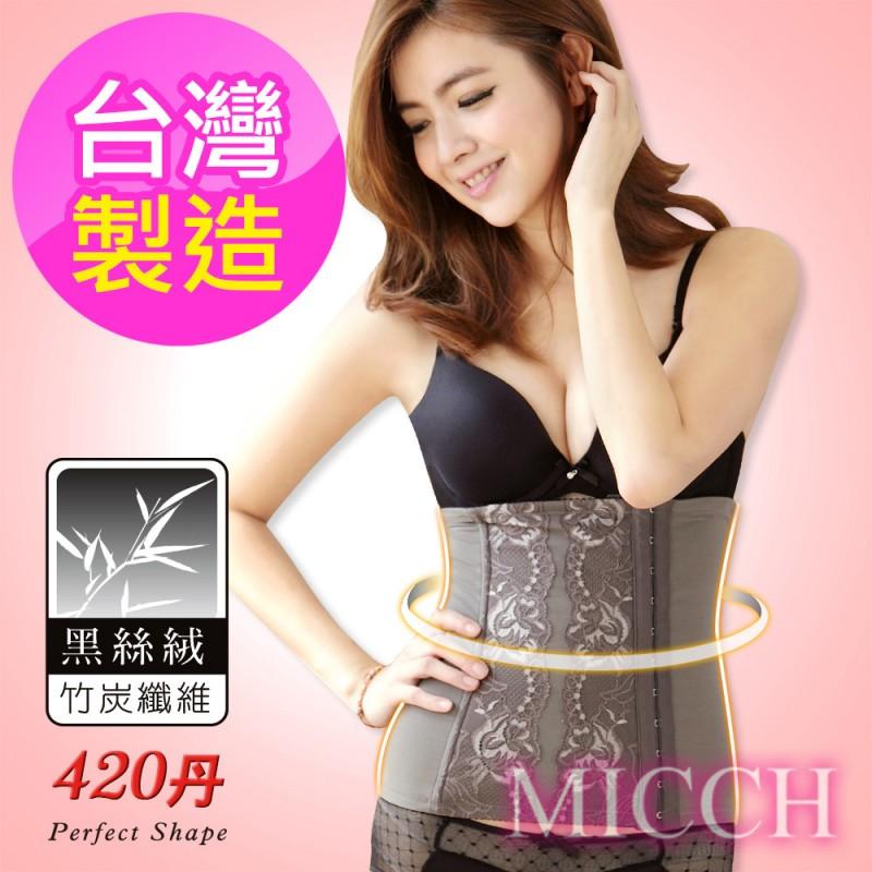 MICCH 台灣製 420丹機能平腹塑腰夾*竹炭灰*