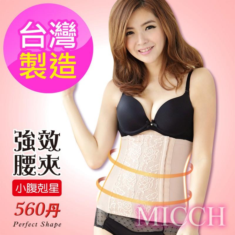 MICCH 台灣製 560丹機能平腹塑腰夾*親膚粉*