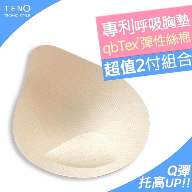 MICCH 台灣製 透氣環保qbTex®彈性絲棉胸墊 自然胸型襯墊 水滴米(二付組)
